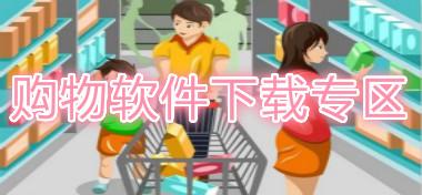 購物軟件安卓版下載-購物軟件官方版下載專區專題