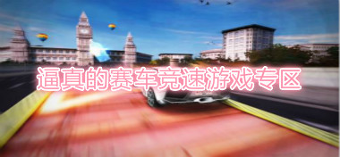 逼真的赛车竞速游戏专区专题
