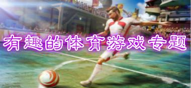 有趣的体育游戏专题专题