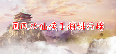 國風3D仙俠手游排行榜專題