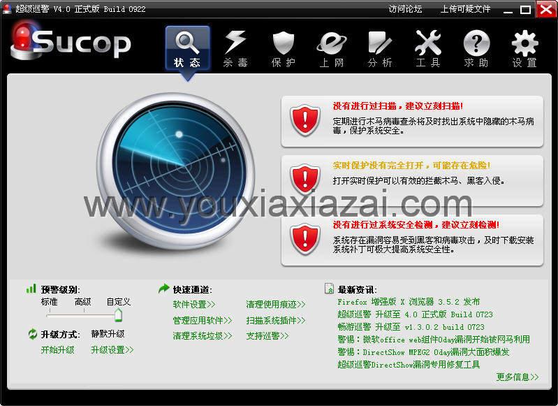 超級巡警(老牌的系統安全防護軟件)