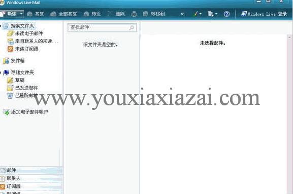 Windows Live Mail Desktop(微軟郵箱客戶端軟件)