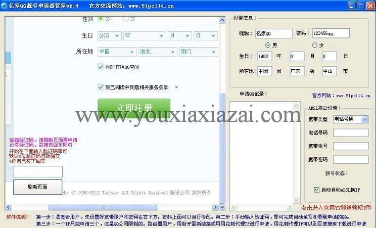 亿家QQ靓号申请器(全自动换IP申请QQ靓号)