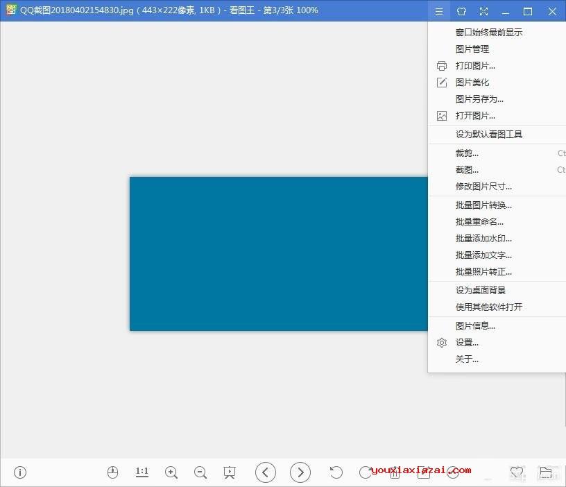 2345看圖王 兼容69種格式的高清看圖軟件 2345看圖王綠色版