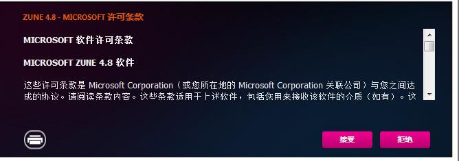 微軟zune同步軟件 V4.8 下載