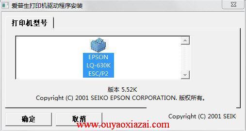 愛普生LQ630K最新驅動下載