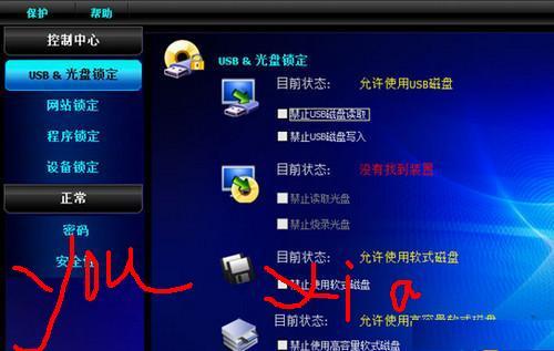 電腦USB加鎖(GiliSoft USB Lock鎖定USB端口)