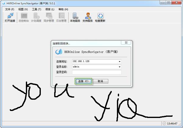 Mssql、Mysql數據同步軟件:SyncNavigato數據庫同步