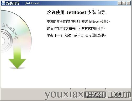 jetboost最新中文版 系統優化軟件 電腦提速軟件