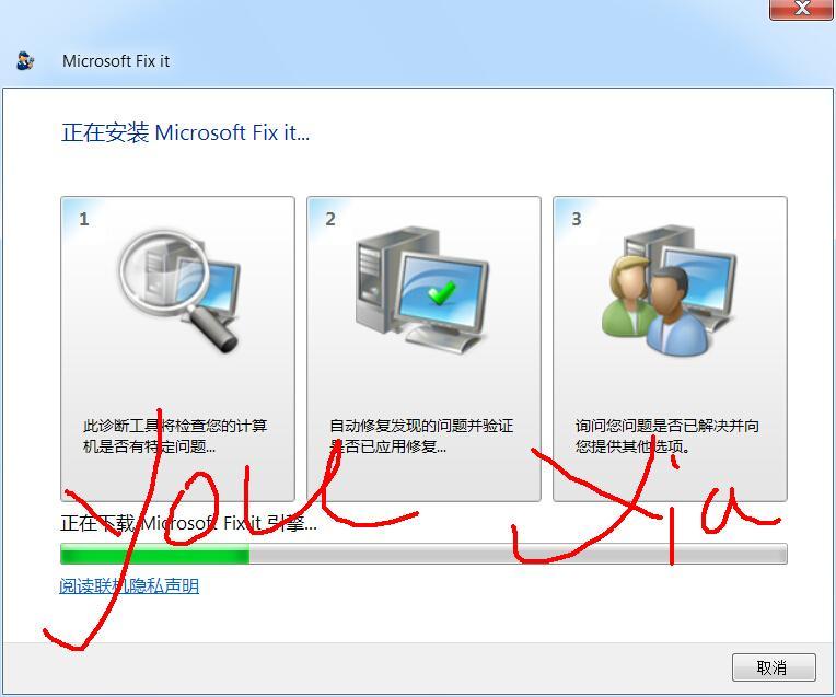 萬能打印機錯誤修復Microsoft Fix it