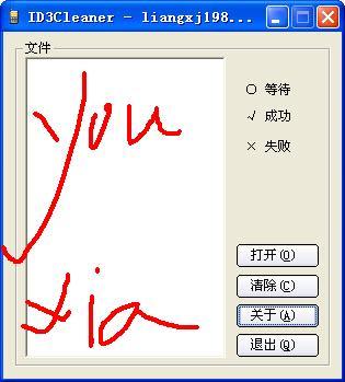 MP3中文名乱码救星绿色版
