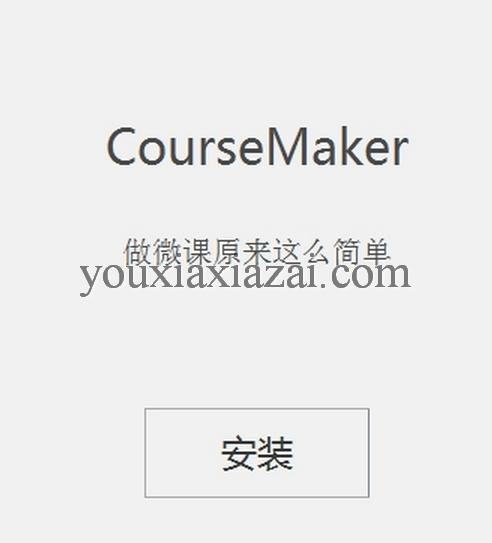 coursemaker綠色版 微課制作軟件 課件制作工具