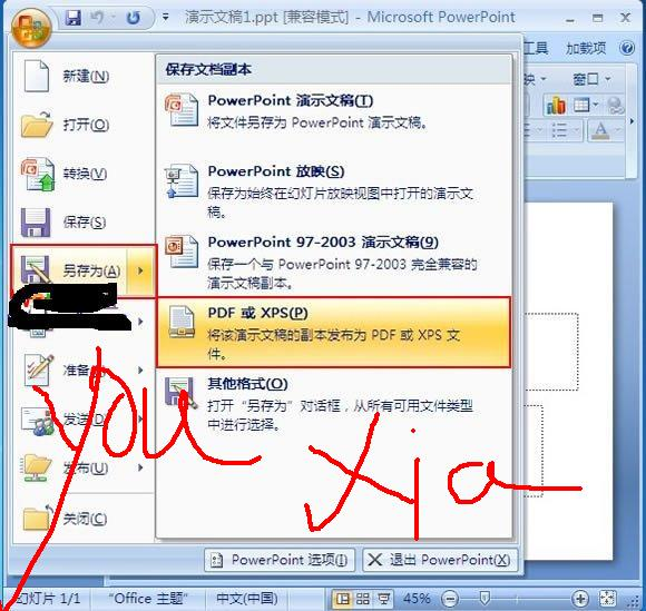 XPS轉PDF/XPS格式轉PDF格式工具