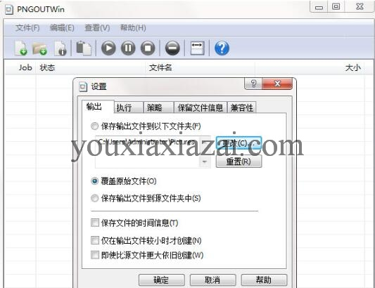 PNGOutWin 1.5.0漢化版下載