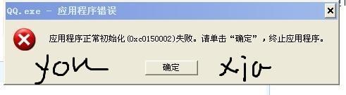 0xc0150002一鍵修復工具