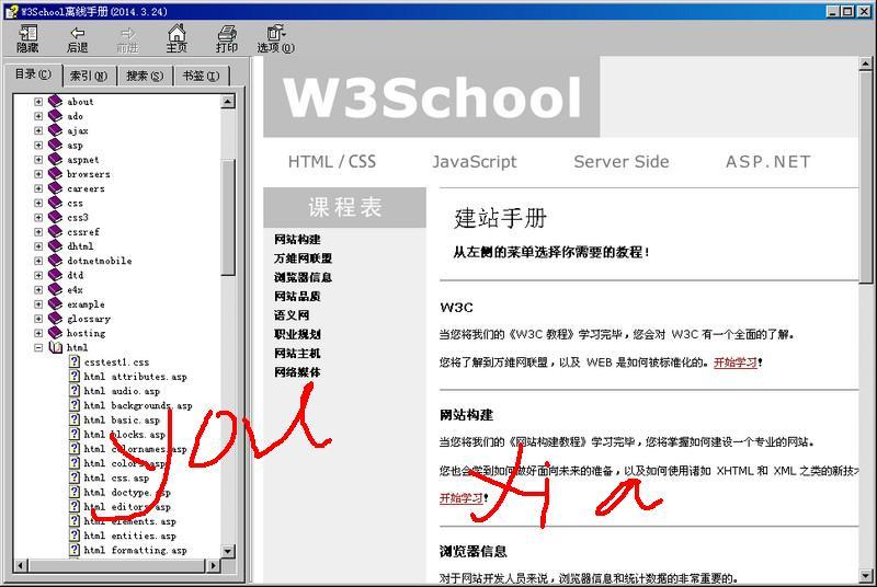 w3cschool手冊離線版(W3School離線手冊)