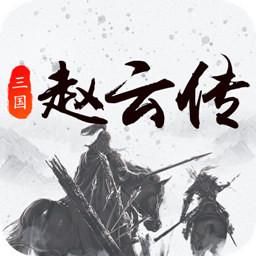 三國戲趙云傳內購