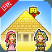 金字塔王國物語漢化版