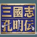 三國志孔明傳安卓版