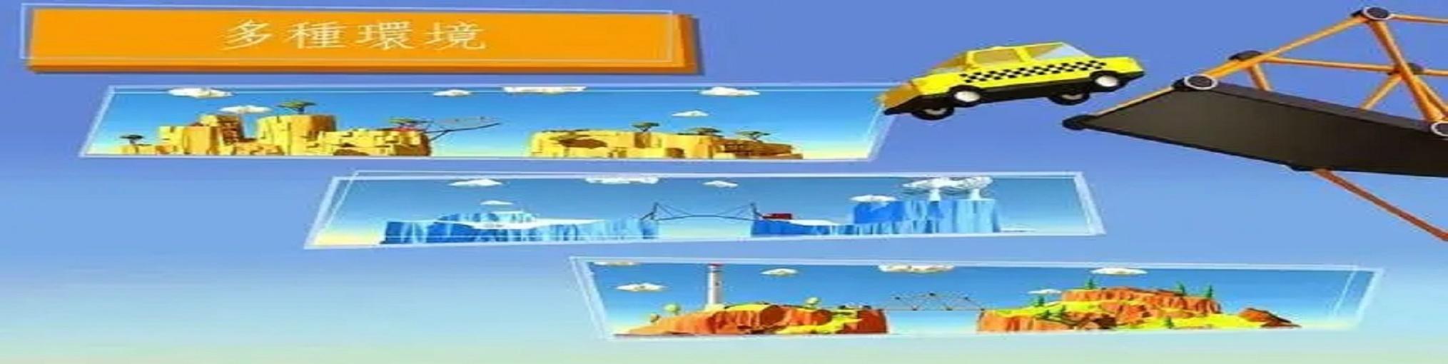 模拟建桥游戏下载大全专题