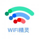 万能WiFi精灵