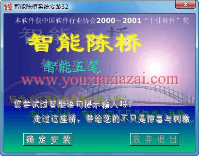 智能陈桥五笔输入法 V7.0 下载