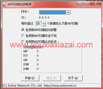 局域网ARP检测扫描器下载