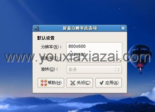 锁定屏幕分辨率程序下载