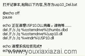 usp10.dll病毒專殺(批處理)下載