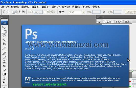 Adobe Photoshop CS3 龙卷风版