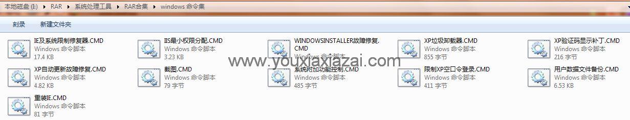 windows命令大全舉例版下載