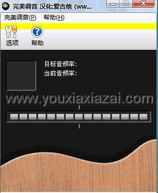 吉他辅助调音软件