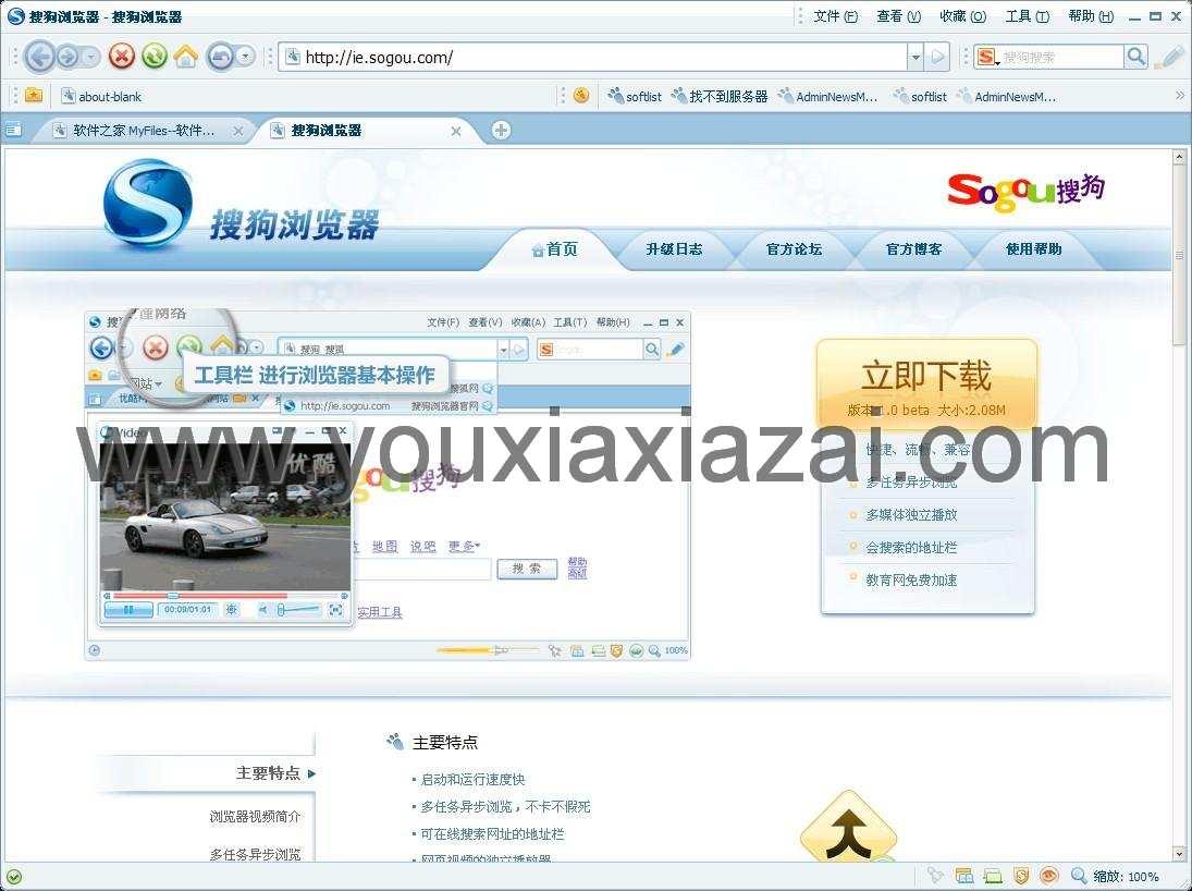 搜狗高速瀏覽器 V3.2.0.4021 最新版