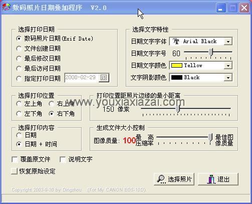 給照片加日期/文字的軟件(PrintDate)