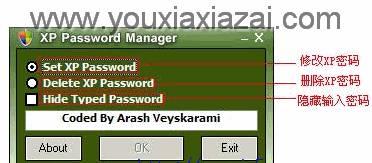xp系統開機密碼工具