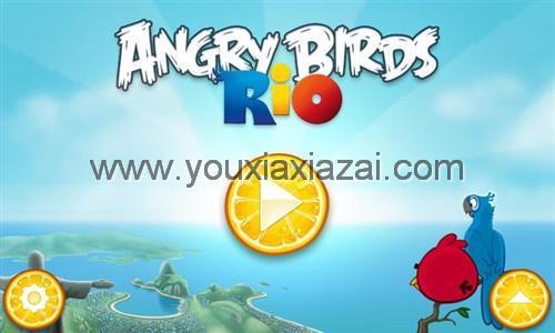 愤怒的小鸟·里约大冒险硬盘版