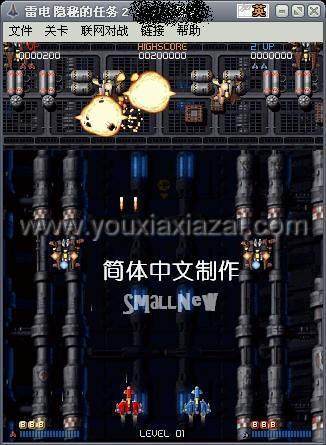 雷電3中文版下載