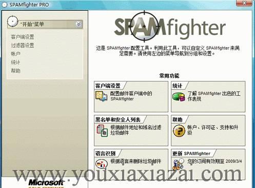 Outlook反垃圾郵件軟件