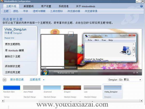 windowblinds系统美化软件