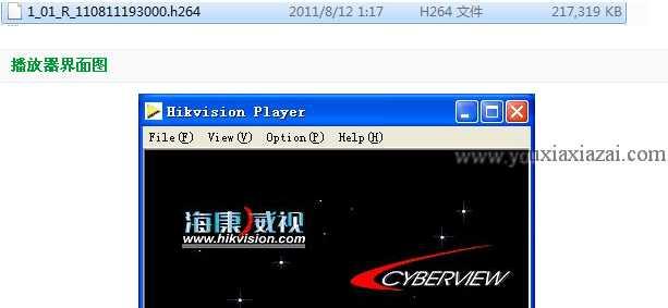 h264播放器下載(H264格式監控視頻打開工具)