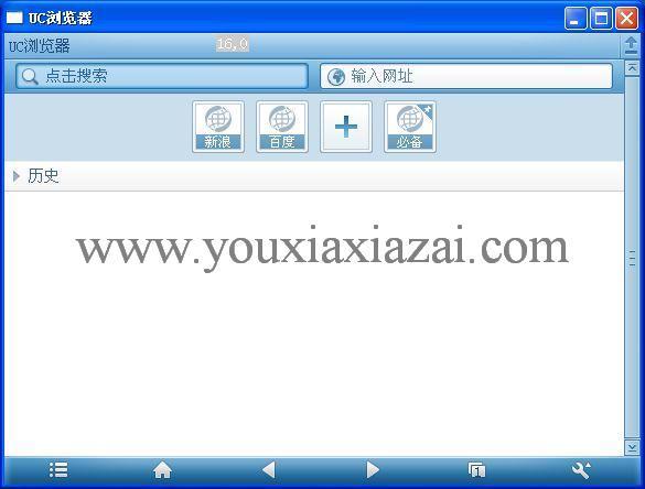 最新uc瀏覽器電腦版