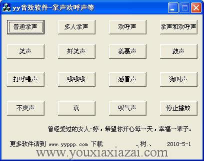 yy音效軟件 16款yy語音特效(yy音效)打包下載 yy音效下載