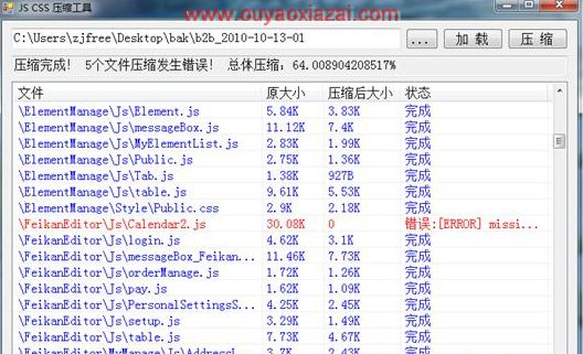 css文件+js文件壓縮工具