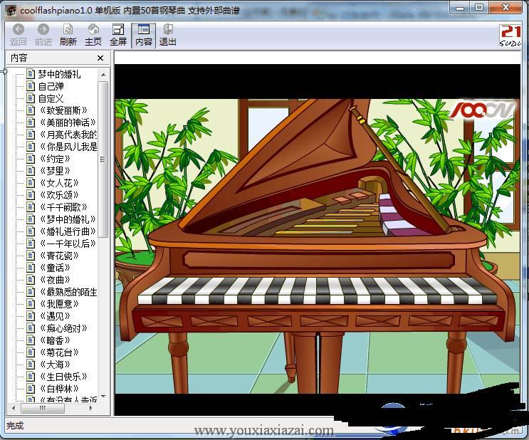 在电脑上弹钢琴的软件 电脑弹钢琴软件
