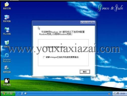 XP经典超漂亮主题下载