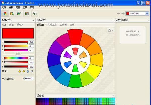 網頁配色軟件大全下載