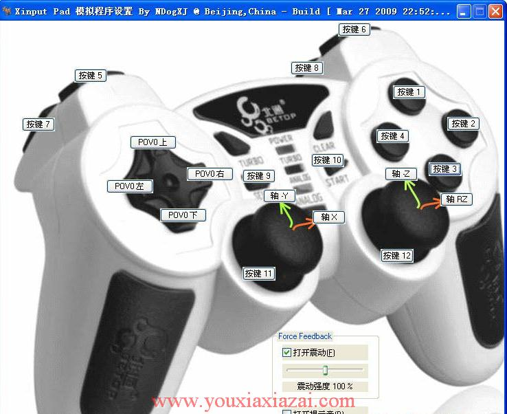 XInputEmulator xbox360手柄模擬器