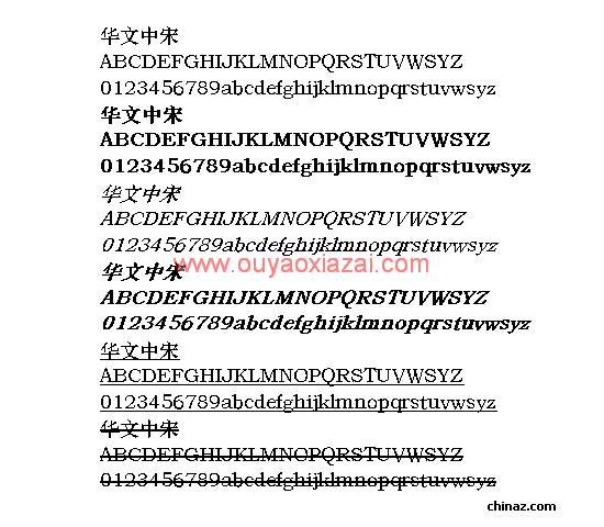 针式打印机字体下载(华文中宋)