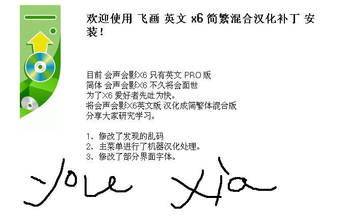 《会声会影x6汉化包》完美汉化下载