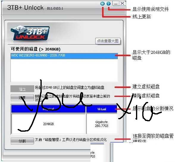 3tb大容量硬盘识别补丁